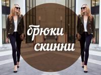 Модный словарь: брюки-скинни