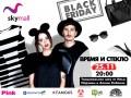 Время и Стекло: Sky mall готовит масштабный Black Friday