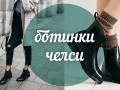 Модный словарь: ботинки челси