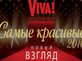 Кто стал победителями Viva! Самые красивые 2016