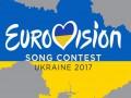 Евровидение 2017: стала известна цена билетов на конкурс