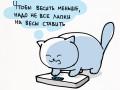 Комикаки: кошачья философия в веселых иллюстрациях