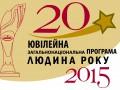 Человек года 2015: Определились первые претенденты на получение титула