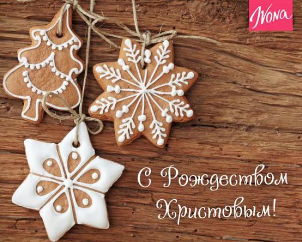Смс поздравления рождество христово поздравления
