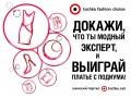 Tochka Fashion Choice: ������ ������ ���������� � ������� ������������ ������
