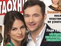 Экс-холостячка Селюкова рассказала о знакомстве с возлюбленным