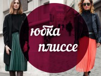 Модный словарь: юбка-плиссе
