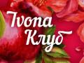 Ivona ������� ���� �����������: ����� � ���!