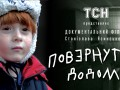 Украинский журналист снял фильм о детях из зоны АТО
