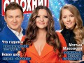Судьи шоу Маленькі гіганти украсили обложку журнала