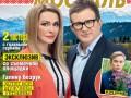Ольга Сумская и Юрий Горбунов появились на обложке спецвыпуска журнала