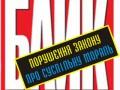 Распалась газета Блик: комментарии обиженных звезд