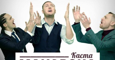 Каста сняла клип с нецензурной лексикой на песню Макарэна