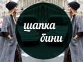 Модный словарь: шапка бини