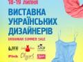 В Караване состоится выставка украинских дизайнеров Ukrainian Summer Sale