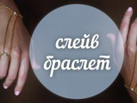 Модный словарь: слейв-браслет