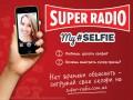 Super Radio дарит подарки за selfie