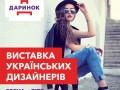 В маркет-молле Дарынок пройдет выставка украинских дизайнеров