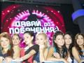 Какие мужчины не нравятся украинским девушкам