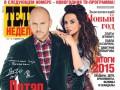 Потап и Настя украсили обложку журнала