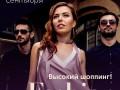 Fashion Air Days: в Киеве состоится осенний высокий шопинг