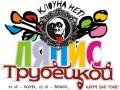 Группа Ляпис Трубецкой запустила собственную онлайн-радиостанцию
