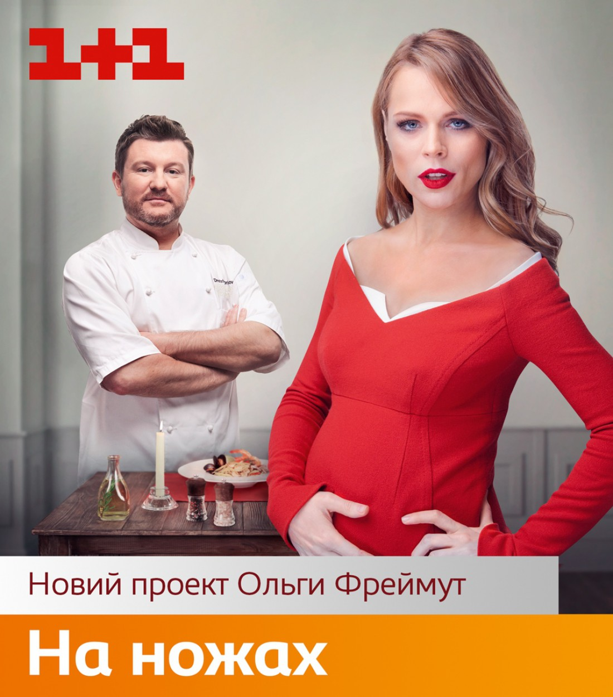 Ольга Фреймут и Дима Борисов
