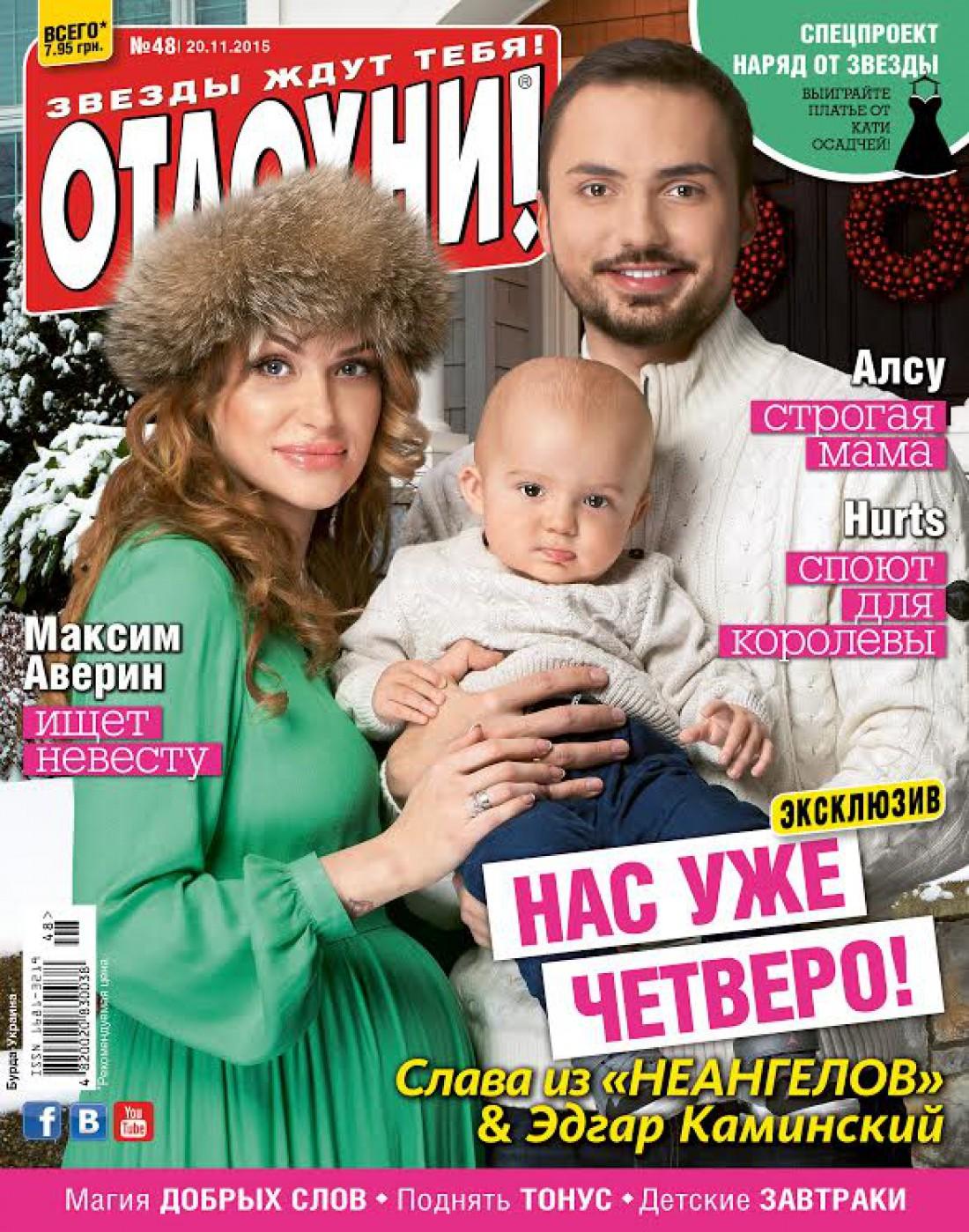 Беременная Слава из НЕАНГЕЛОВ вместе с семьей украсила обложку журнала