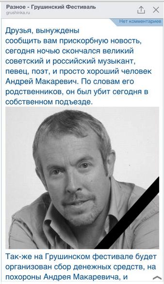 Информация, которая была размещена на сайте Грушинского фестиваля