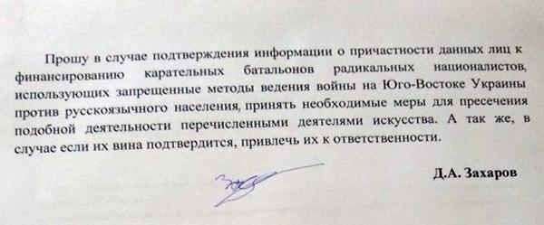 Копия обращения в Следственный комитет РФ