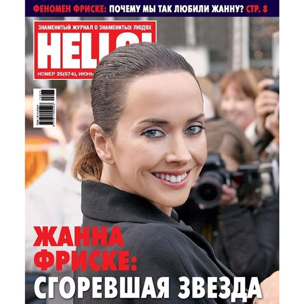 Обложка журнала HELLO